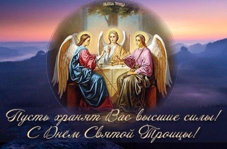 Праздник троицы поздравление в прозе