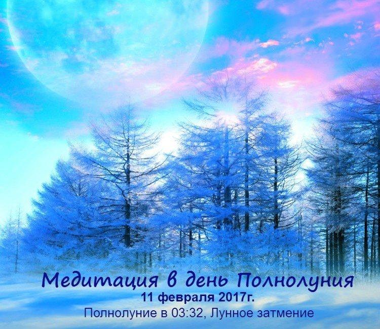 медитация в день полнолуния 11 февраля 17