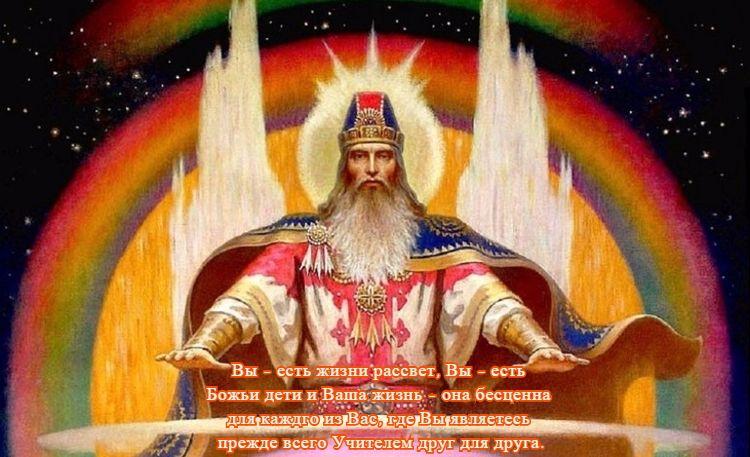 Послание Князя Сверога Новый путь человека на Земле