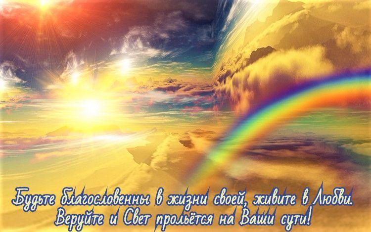 Вселенские Силы Света