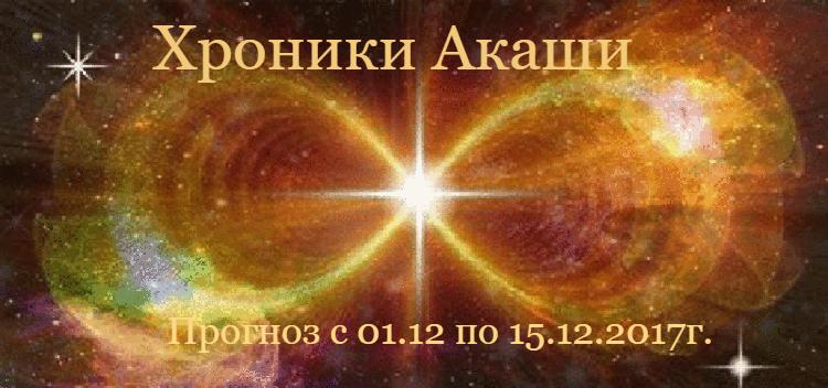 ХРОНИКИ АКАШИ прогноз с по 15 декабря 17г