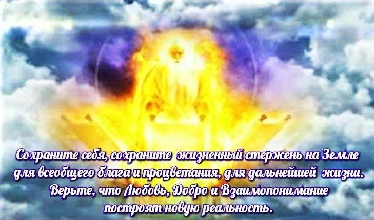 ДЛЯ ПОСЛАНИЯ ЗОЛОТОГО ВЕЛИСИЯ 2
