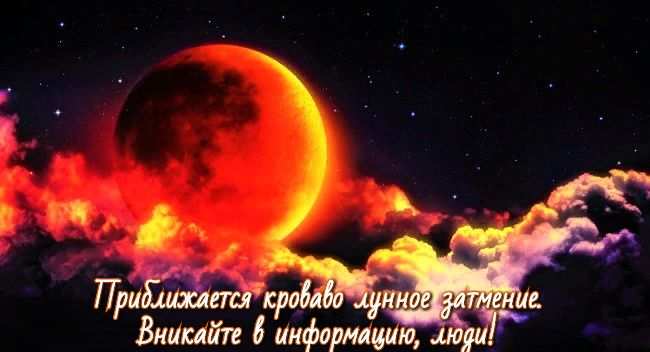 Приближается кроваво-лунное затмение